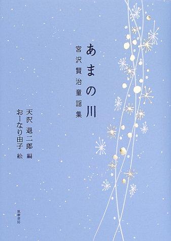 あまの川―宮沢賢治童謡集