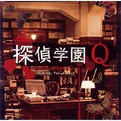 : 探偵学園Q オリジナル・サウンドトラック