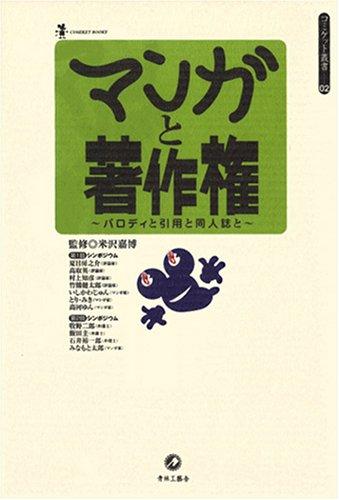 マンガと著作権―パロディと引用と同人誌と (コミケット叢書)