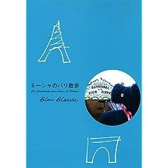 ミーシャのパリ散歩 (単行本)