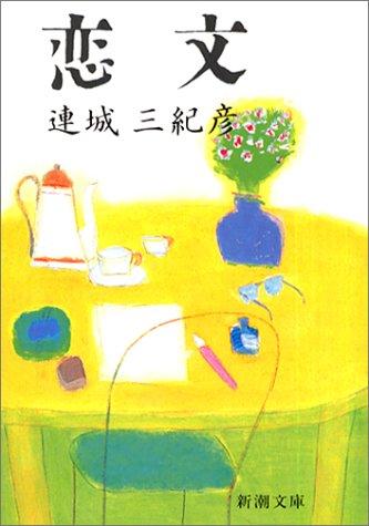 恋文 (新潮文庫)