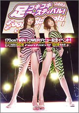 170cmTWINTOWERデビュー記念イベント! 足コキコキフェスティバル