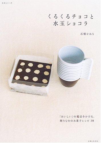 くるくるチョコと水玉ショコラ—「おいしい」の魔法をかける、贈り物のレシピ38