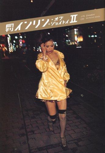 月刊インリン・オブ・ジョイトイ 2 (2) (SHINCHO MOOK 92)