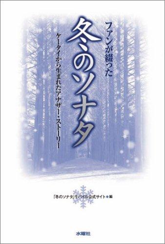 ファンが綴った冬のソナタ―ケータイから生まれたアナザー・ストーリー