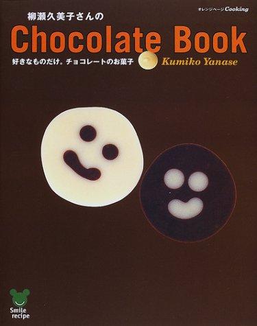 柳瀬久美子さんのChocolate Book—好きなものだけ。チョコレートのお菓子