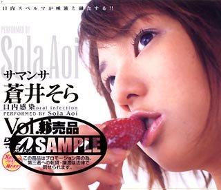 サマンサ 蒼井そら VOL.6