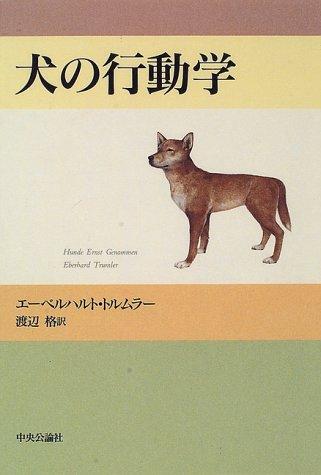 犬の行動学