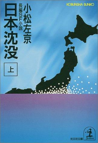 日本沈没〈上〉