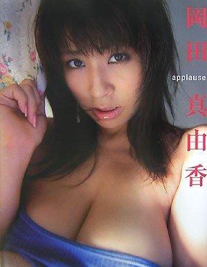 岡田真由香写真集「applause」