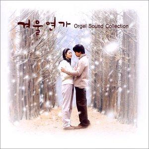 キョウルヨンガ(Orgel Sound Collection) / 冬のソナタ(Orgel Sound Collection) (韓国盤)
