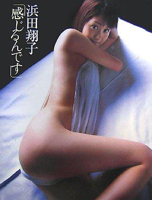 浜田翔子写真集