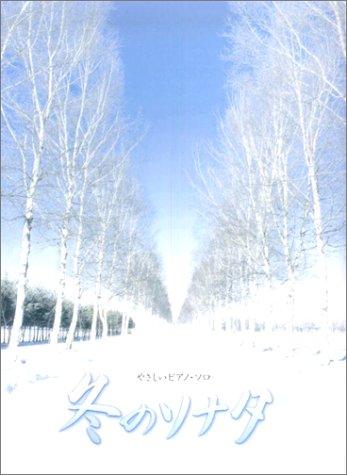 やさしいピアノソロ 冬の恋歌(ソナタ) ドラマ「冬のソナタ」の音楽をやさしいアレンジで収載 (やさしいピアノ・ソロ)