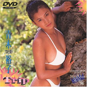 VISUAL QUEEN OF THE YEAR'96 TRIP 青木裕子