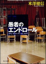 愚者のエンドロール (角川スニーカー文庫)