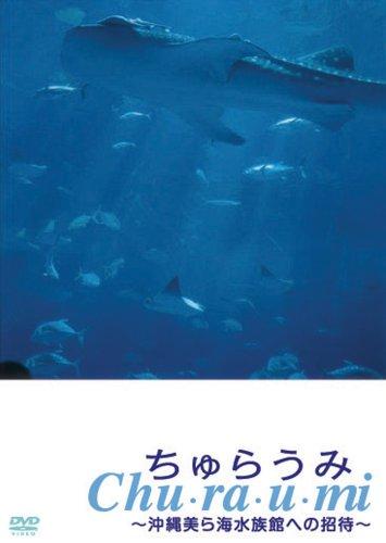 ちゅらうみ 沖縄美ら海水族館への招待