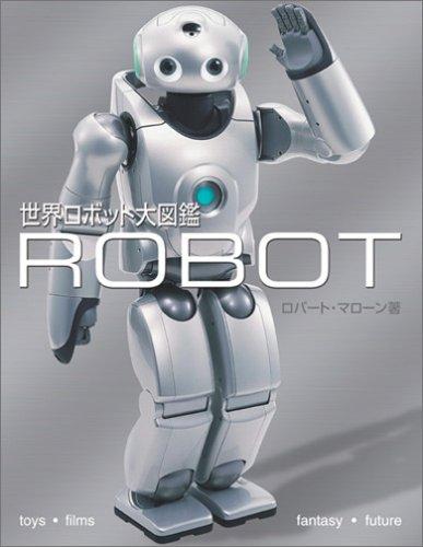 ロボット 大図鑑