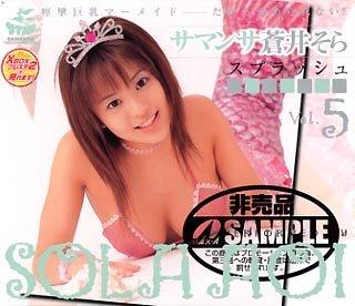 サマンサ 蒼井そら VOL.5