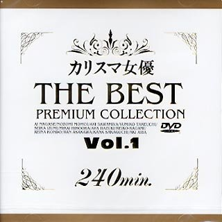 カリスマ女優 THE BEST PREMIUM COLLECTION Vol.1