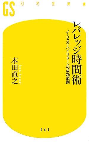 レバレッジ時間術―ノーリスク・ハイリターンの成功原則 (幻冬舎新書 ほ 2-1)