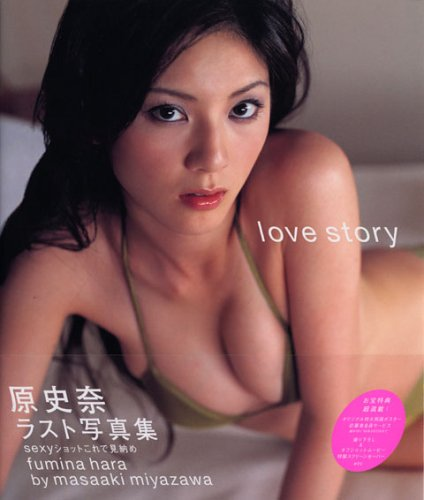 原史奈写真集/love story