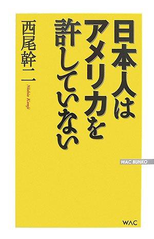 日本人はアメリカを許していない (WAC BUNKO 67)