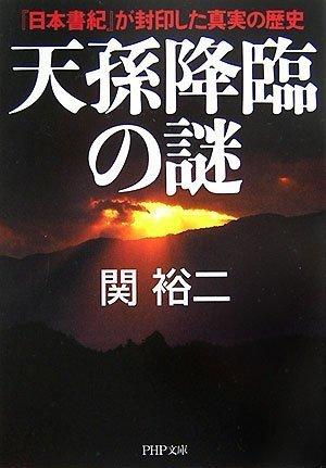 天孫降臨の謎―「日本書紀」が封印した真実の歴史 (PHP文庫 せ 3-11)