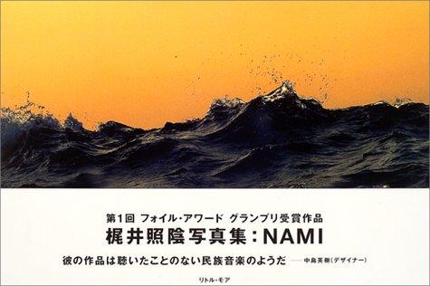 梶井照陰写真集『NAMI』
