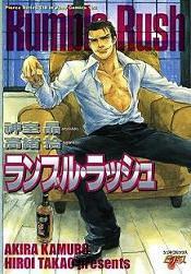 ランブル・ラッシュ (JUNEコミックス ピアスシリーズ)