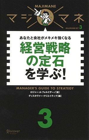 マジマネ3 経営戦略の定石を学ぶ! (マジマネ (3))