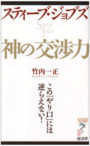 スティーブ・ジョブズ 神の交渉力/書評・本/かさぶた書店