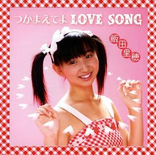 �Ĥ��ޤ��Ƥ� LOVE SONG