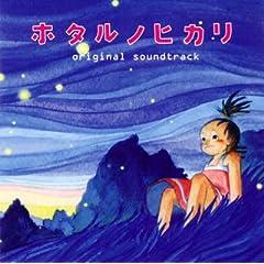 : ホタルノヒカリ オリジナル・サウンドトラック