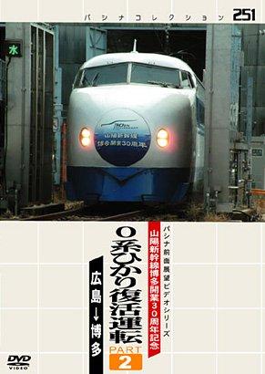 パシナコレクション 山陽新幹線博多開業30周年記念0系ひかり復活運転 PART2