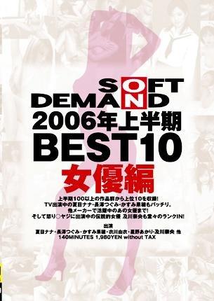SOFT ON DEMAND 2006年上半期 BEST10 女優編