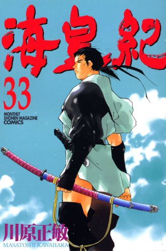 海皇紀 33 (33) (講談社コミックス 月刊少年マガジン)