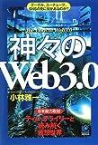 神々の「Web3.0」 /書評・本/かさぶた書店
