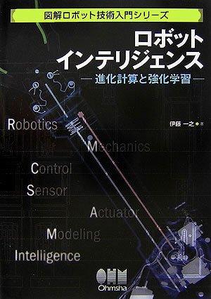 ロボットインテリジェンス