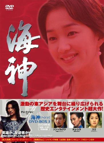 海神-HESHIN- [ヘシン] DVD-BOX 3