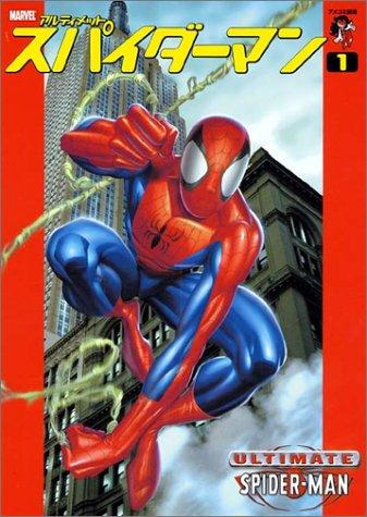 スパイダーマン (1)  アメコミ新潮