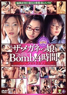 偏執狂実行委員会推薦オムニバス ザ・メガネっ娘Bomb!4時間