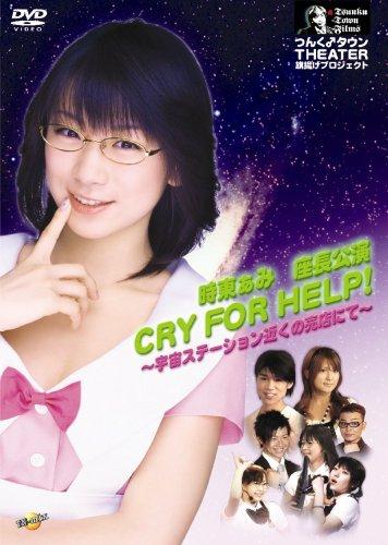 つんく♂タウンTHEATER #1 時東ぁみ座長公演「CRY FOR HELP!~宇宙ステーション近くの売店にて~」