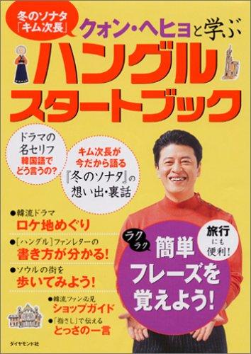 冬のソナタ「キム次長」クォン・ヘヒョと学ぶハングルスタートブック