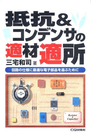 電子回路部品