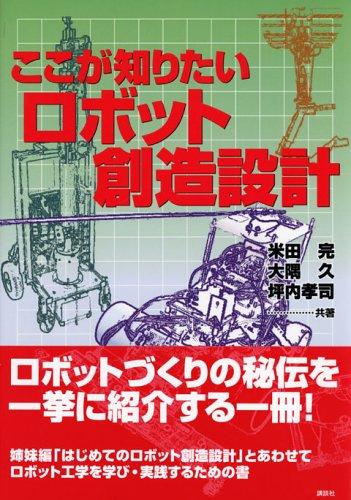ロボット 創造 設計