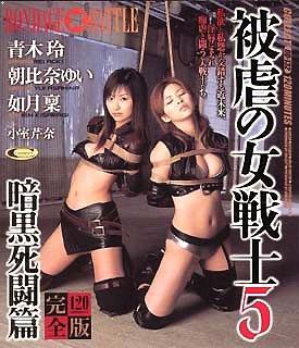 被虐の女戦士5 暗黒死闘篇 完全版