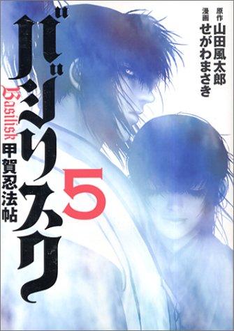 バジリスク―甲賀忍法帖 (5)