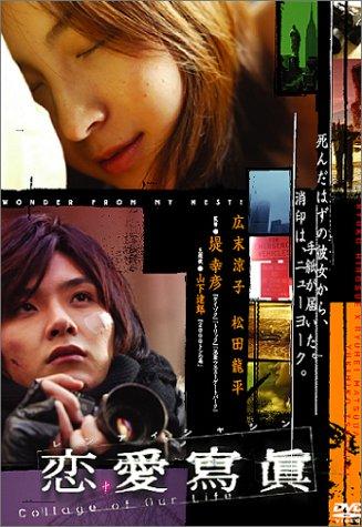 恋愛寫眞 - Collage of Our Life -