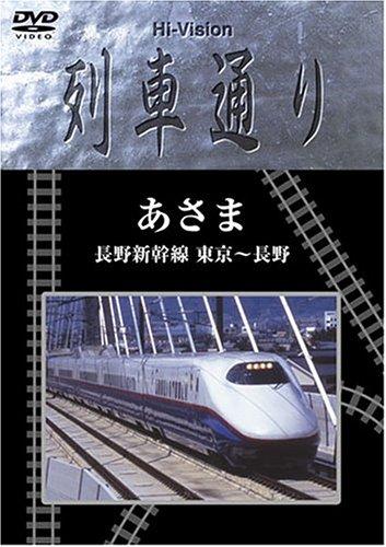 Hi-vision 列車通り 「あさま 長野新幹線 東京~長野」