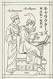 キャラクターズ/書評・本/かさぶた書店